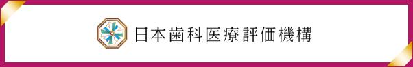 日本歯科医療評価機構