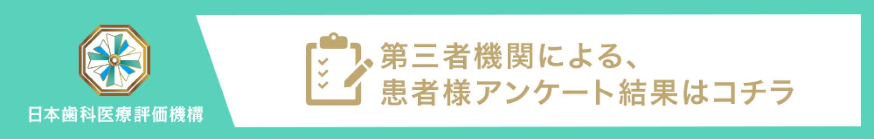日本⻭科医療評価機構 第三者機関による、患者様アンケート結果はコチラ