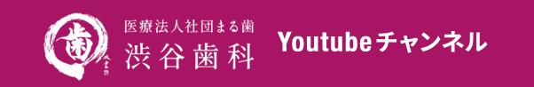 渋谷歯科タナカYou tubeチャンネル