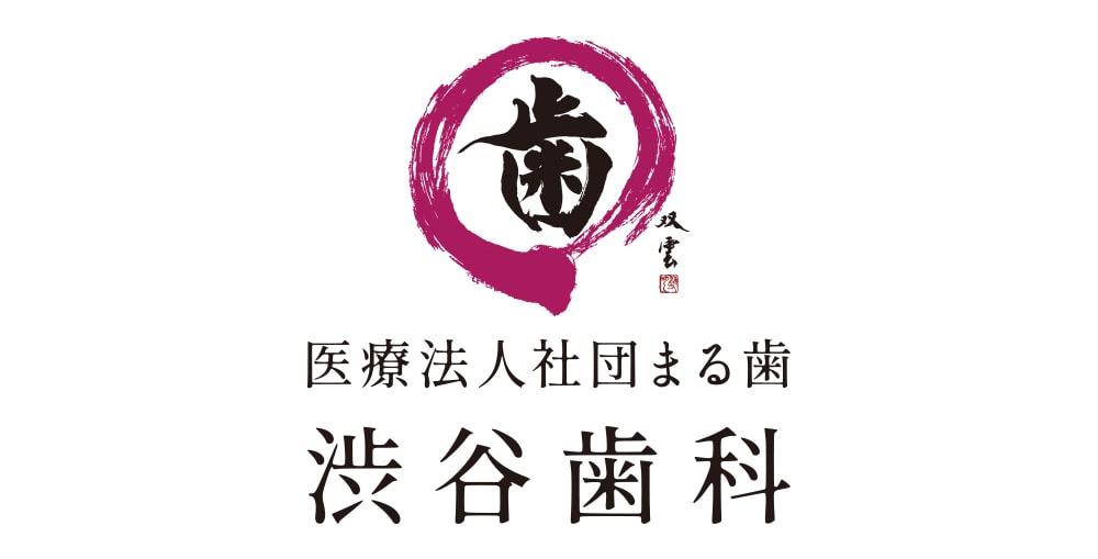 """渋谷歯科タナカ """"おもてなしの歯科医院"""""""